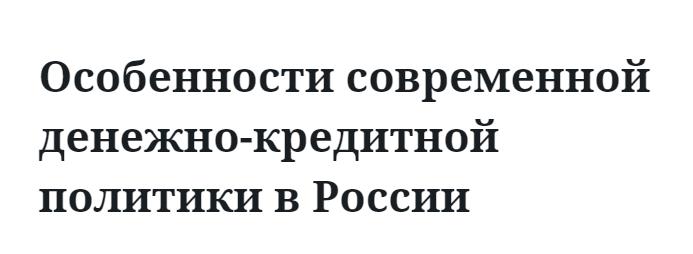курсовая работа особенности денежной системы российской федерации