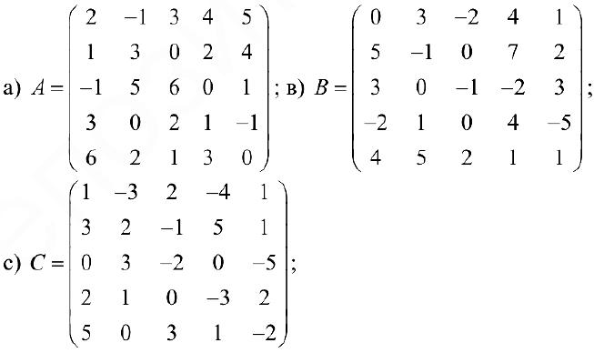 Примеры решения задач по линейной алгебре
