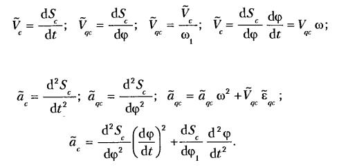 Теория машин и механизмов задачи с решением