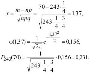 Примеры решения задач по теории вероятности