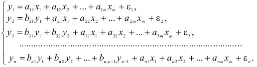 Системы эконометрических уравнений