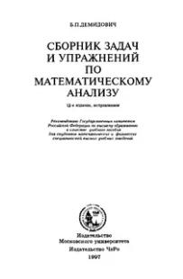 Демидович Б.П. сборник задач по математическому анализу