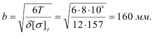 Примеры решения задач по прикладной механике