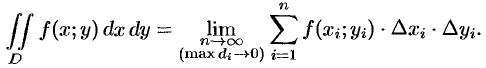 Примеры решения задач по высшей математике