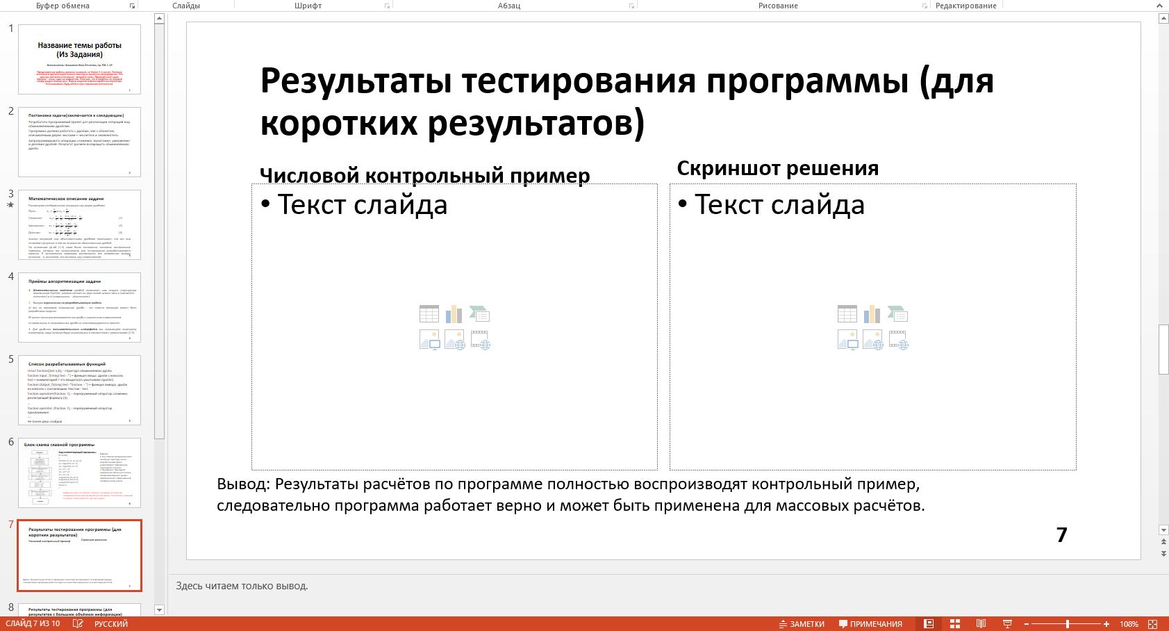 Пример презентации для защиты курсовой работы