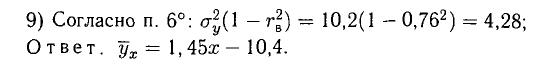 Математическая статистика